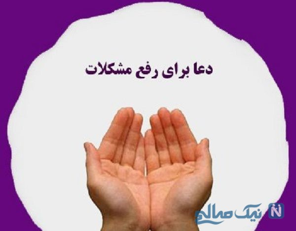 دعای فرج برای رفع گرفتاری