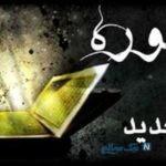 ختم سوره حدید در شب جمعه و رسیدن به حاجات و آرزوها