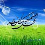 ۹۰ اثر خواندن دعای فرج در قنوت نماز های یومیه