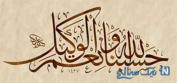 اذکار مهم قرآنی