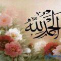 برخی اذکار مجربه و مهم قرآنی