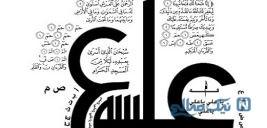 حرز حضرت امیر المؤمنین (ع) جهت بُطلان سحر