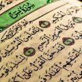 ختم اسم اعظم الهی و خواص بینظیرش
