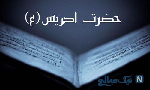 دعای حضرت ادریس