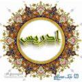 دعای حضرت ادریس (ع) معروف به اسماء ادریسی