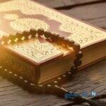 پنج آیه ی معجزه گر قرآن
