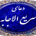 دعاهایی که سریع اجابت می شوند