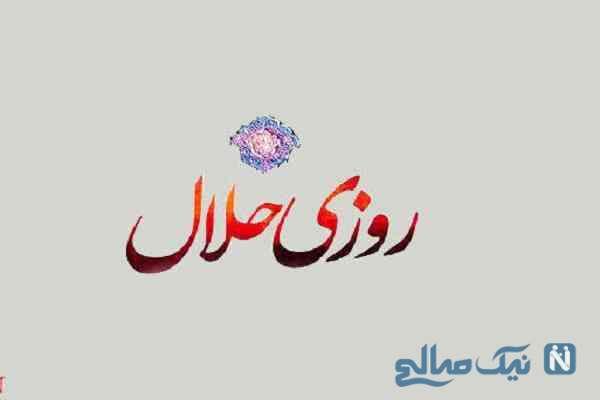 دعای امام باقر (ع) برای افزایش رزق