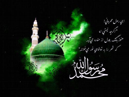 صفات رسول اکرم