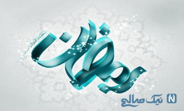 رحمت خدا در ماه رمضان
