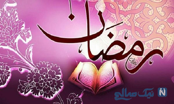 ماه رمضان و رحمت خداوند