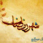 ۴ اقدام مهم قبل از رسیدن ماه مبارک رمضان