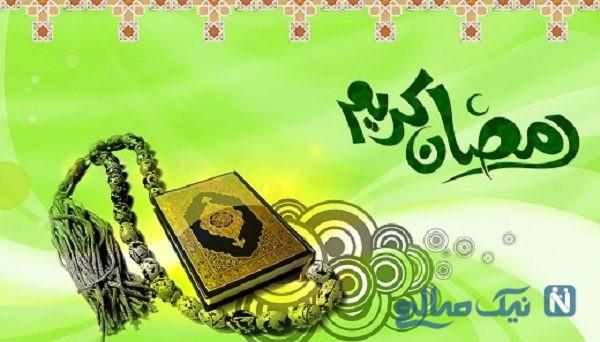 فضیلت های ماه مبارک رمضان