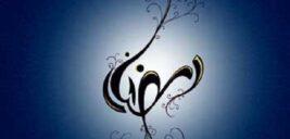خدا کند بعد از ماه رمضان دبه نکنم