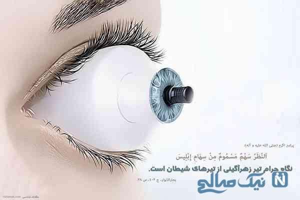 راه درمان برای چشم چرانی