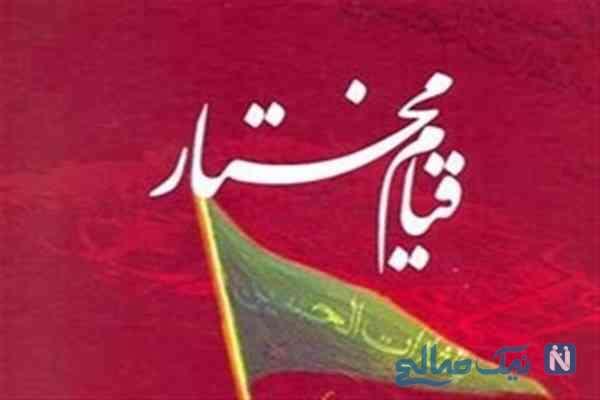 """نظر امام سجاد(ع) درباره """"مختار و قیام"""" او"""
