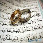 دعا برای زیاد شدن خواستگار یا پیدا شدن همسر خوب