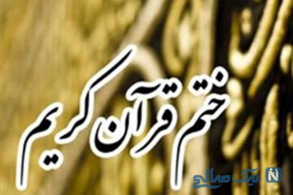 بعد از ختم قرآن چه دعاهایی بخوانیم؟