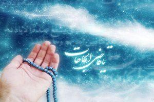 دعایی که باعث گشایش در کارها میشود