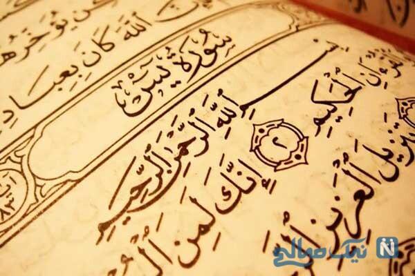 هر کس این سوره را بخواند، ۱۰ بار قرآن را ختم کرده است