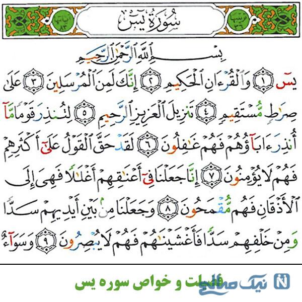 ده بار ختم قرآن