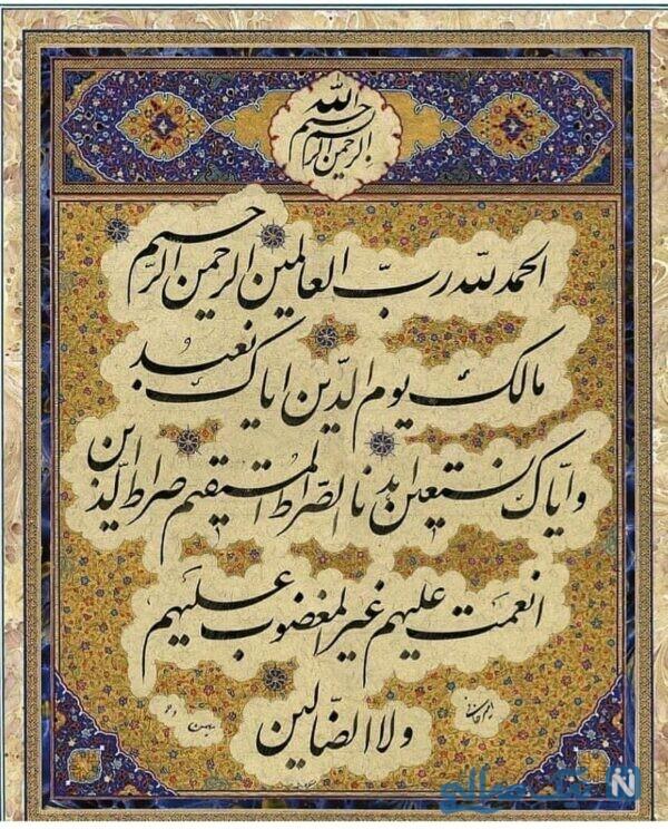 معجزه در زندگی با سوره قرآن