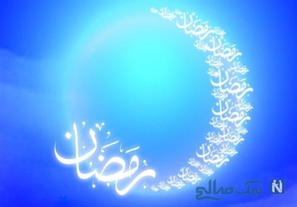 اهمیت ماه رمضان