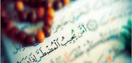 برای رسیدن به حاجاتتان، این دعاهای مجرب را بخوانید
