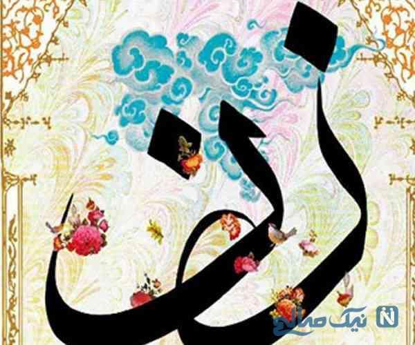 حقوق زنان در قرآن