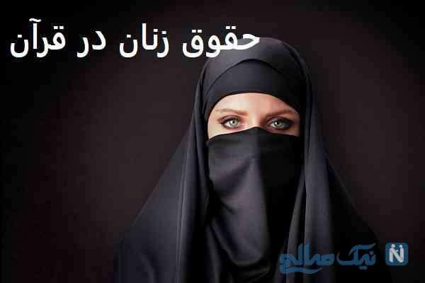 خداوند در کدام آیات قرآن از حقوق زنان سخن گفته