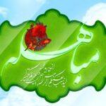 شرح واقعه «مباهله» و اعمال روز مباهله
