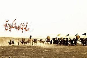 اولین شهید در راه حرکت امام حسین (ع) به سوی کوفه