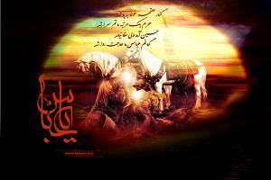 دعایی بسیار مجرب که امام حسین در بحبوحه جنگ به فرزندش زین العابدین آموخت