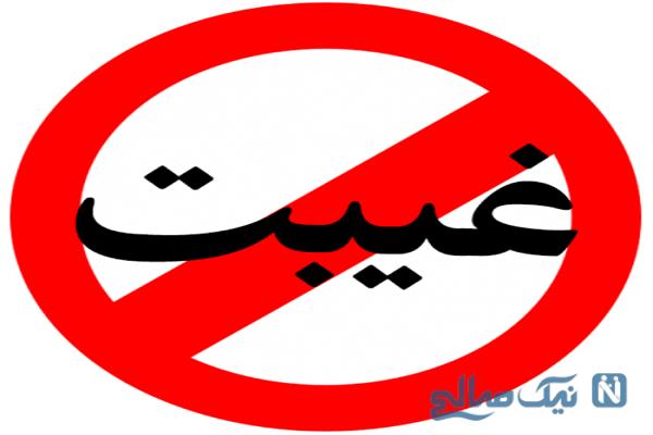 غیبت کردن در این موارد حرام نیست، و ثواب نیز دارد!