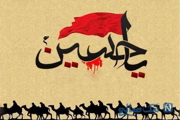 وقایع رور پانزدهم محرّم الحرام، همراه با اسرای کربلا