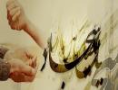 نسخه متفاوت امام سجاد(علیه السلام) برای طلب رزق و روزی