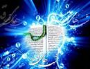 گفت و گوی حضرت موسی(ع) با خدا درباره شب قدر