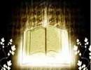 فضیلت و خواص سوره مزمل