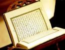 از کجا بدانیم قرآن از جانب خداست؟