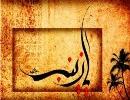 ثواب گریه بر مصائب حضرت زینب(س)