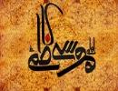 ستاره هفتم آسمان امامت، و موجود زنده ای به نام «حکمت»