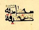 دعا، ابزاری برای روشنگری امام سجاد (ع)