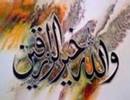 رزق پاک می خواهی بسم الله!