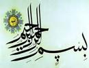 هرکس از روی اخلاص ((بسم الله الرحمن الرحیم ))بگوید…