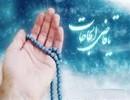 با۱۰۰بار خواندن دعای مقاتل بن سلیمان به حاججتان برسید