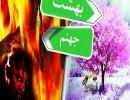 چه کسانی مورد خشم الهی هستند؟ و بخشیده نمیشوند؟