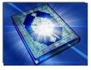 هفت آیه اعجاب انگیز و پرفضیلت از رسول اکرم(ص)