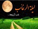فردا لیله الرغائب (شب آرزوها) را از دست ندهید +اعمال مخصوص