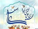 دهم رجب مصادف با ولادت امام جواد علیه السلام و حضرت علی اصغر علیه السلام