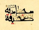 ۱۴ دعای کلیدی از امام سجاد(علیه السلام)